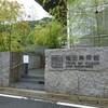 嵐山福田美術館