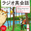 NHKラジオ講座2017年4月以降の計画