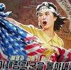 今日も憂鬱な朝鮮半島34 「北朝鮮展」ロシアで大盛況