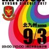 JAPAN CUP 九州サーキット 2017 北九州ラウンド(ダーツ大会)