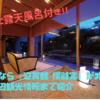 【体験レポ】秋保温泉ならココ!『迎賓館 櫻離宮』が部屋に露天風呂がありオススメ