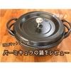 2個目のバーミキュラ鍋【26㎝マットブラック】をレビュー|おいしい煮込み料理をつくりたい!
