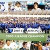 そして大阪に還る〜令和初のJリーグ閉幕を前に印象に残るシーズンを振り返ろう企画・第1回 2005年J1優勝争い〜【2005年J1最終節特集】