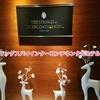 【ストリングスホテル東京インターコンチネンタル宿泊記】週末2泊目無料クーポン利用