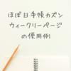 【超初級】ほぼ日手帳カズンの週間ページの使い方!バーチカル苦手ならまずはここから。
