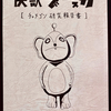 【5/5更新】コミケ98/新刊の委託頒布に関して
