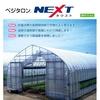 万能型高品質農POフィルム「ベジタロン NEXT」