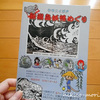 新潟妖怪島めぐりスタンプラリーに挑戦してみた