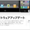 Safariが高速化!iPhoneをiOS4.3にアップデートする方法