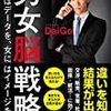 【本】メンタリストDaigo 男女脳戦略