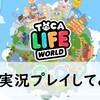 Toca Life: World(トッカライフワールド)をプレイしてみた!