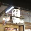 敦賀市場 甲羅組の海鮮丼の彩りが豊か!評判も良さそうだ!