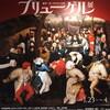 「ブリューゲル展」東京都美術館