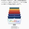 新型iMacのカラバリって違和感を感じませんか?