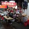 台湾旅行(台北)へ行ってきました3 グルメ編