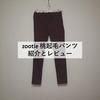 zootie 桃起毛パンツの紹介とレビュー