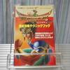 飛龍の拳Ⅲ 五人の龍戦士 完全攻略テクニックブック