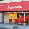 めんめん(安佐南区高取南)ラーメン中麺