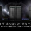 有明の(仮称)東京ベイトリプルタワープロジェクトは買いなのか・・・?