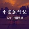 【中国旅行記 NO.2】桂林・興坪の絶景をドローンで空撮する