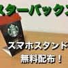 【絶対倒れる機能】スタバで無料配布中のスマホスタンドが高性能すぎる!!
