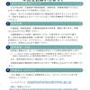 介護施設等への布製マスクの配布希望の申出について 2020.8.5
