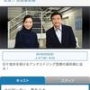AGE(糖化)関連番組の放送予定情報!