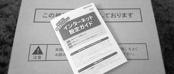 OCN光の引っ越し手続き体験談【西日本から東日本へ】
