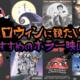 【ハロウィン映画】ハロウィンに見たい!おすすめホラー映画13作