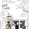 その147:熱海スターレーン【お散歩熱海3/7.5】