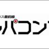 8月1日OA、BSフジ「ジャパコンTV」iQON紹介