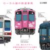 ローカル線の鉄道車両がテーマ「電車の顔図鑑4」