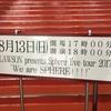 スフィアライブツアー2017東京公演(8/13)