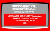 第389回【おすすめ音楽ビデオ!】JIN AKANISHI(赤西 仁)の新作MV「Yesterday」が、ワールドワイド・レベルのリリック・ビデオでした!…な、毎日22:30更新のブログです。