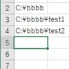 Excel VBAでフォルダを作成する