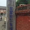 富岡製糸場に行きました