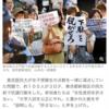 【雑感】「女性差別許さない」 東京医大前で100人、抗議行動