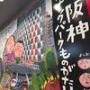 復活!阪神百貨店の名物 立ち食いフードコート[スナックパーク]をサクッと紹介