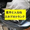 【意外と入る⁉】初代スカブのトランク容量について。