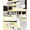 【ゆかい食堂 東京出張編】 番外編・株式会社はてなの東京オフィスでまかないランチを食べる!