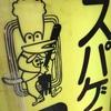 名古屋であんかけスパ&味噌カツ「スパゲティ ユウゼン」食べるンゴwith離陸が迫るまで飲む【岐阜長野山梨静岡旅行記⑮】