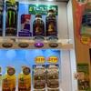 ナニコレ高っっ!!!ボトル缶史上最高に贅沢で美味。那須高原PAの自動販売機で450円のアイスコーヒー買ってみた。