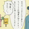 「TOBICHIキューライス個展開催!」