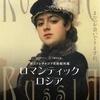 忘れえぬ女(ひと)にまた会える!Bunkamura30周年記念『ロマンティックロシア』展