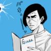 GINZA7月号のインテリア特集すごく良かったよねって話