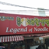 Legend of Noodleに行ってきました。