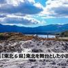 【東北6県】東北を舞台とした小説6選
