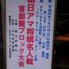 【将棋x大会】第41回朝日アマ将棋名人戦首都圏ブロック大会に出場、2連敗で予選落ち