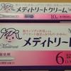 ドラックストアで購入できる膣カンジダの治療薬!メディトリートシリーズ!
