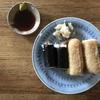 泉平のいなり寿司をからし醤油で食べる